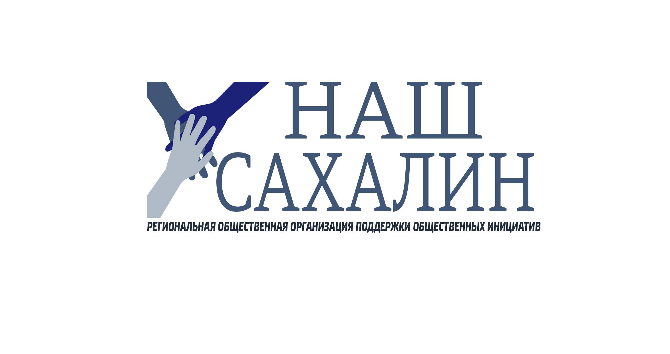 "Логотип для некоммерческой организации ""Наш Сахалин"" фото f_3745a7c8e7b010c6.jpg"