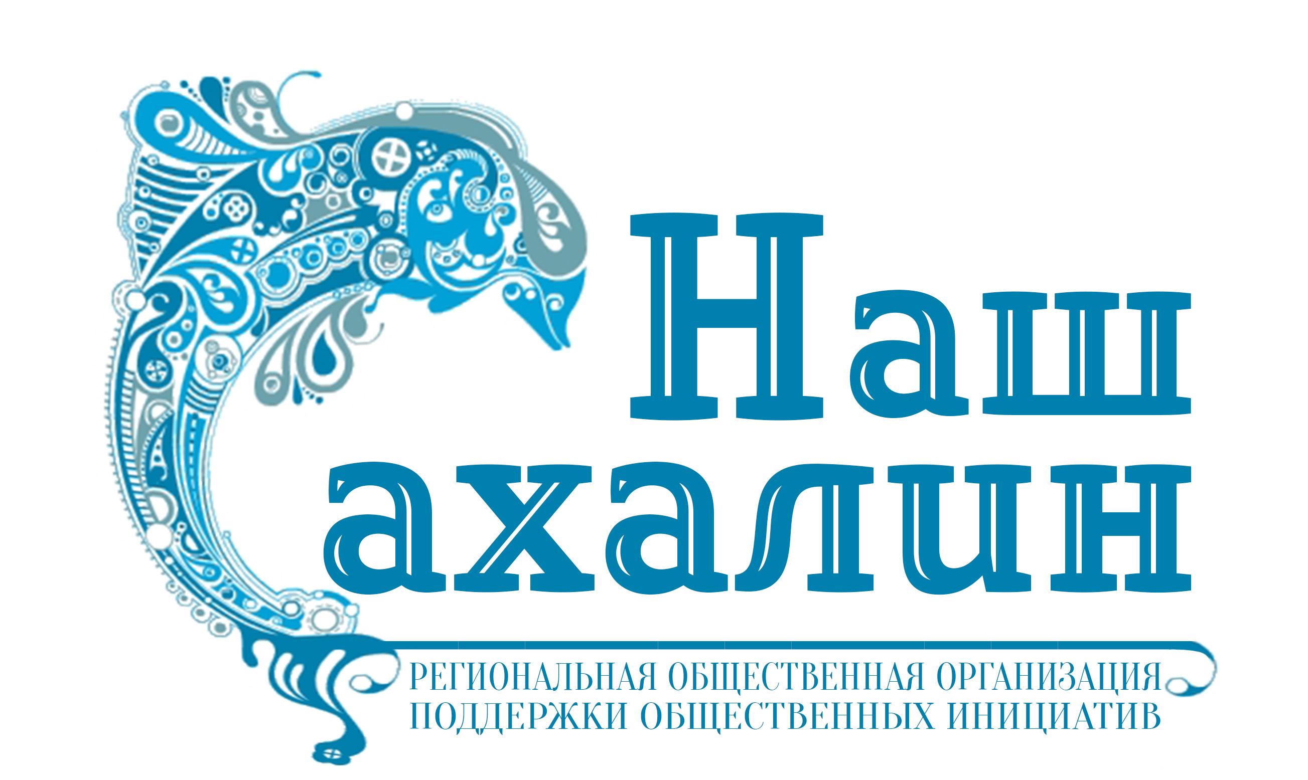 "Логотип для некоммерческой организации ""Наш Сахалин"" фото f_4715a7c4c04b63f1.jpg"