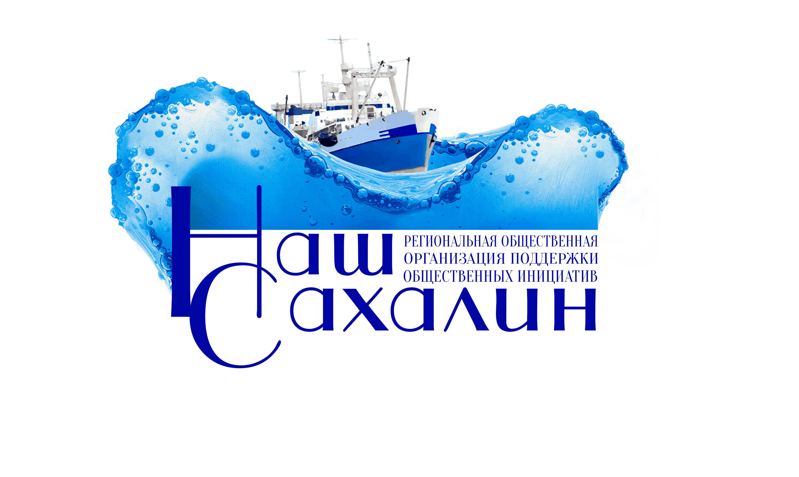 "Логотип для некоммерческой организации ""Наш Сахалин"" фото f_9185a7c74b7871fa.jpg"