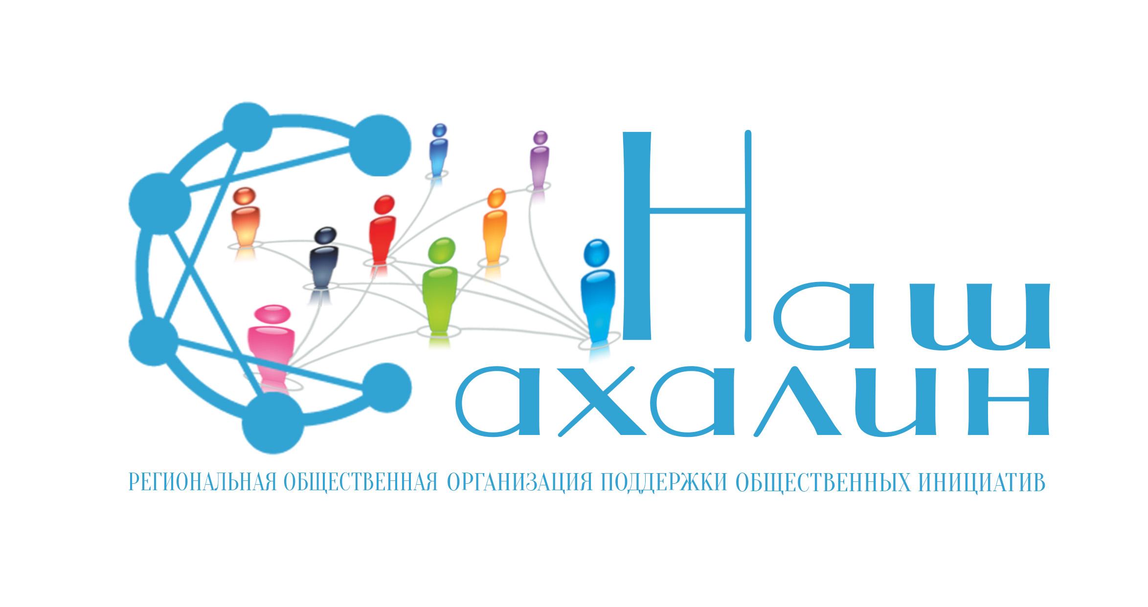"Логотип для некоммерческой организации ""Наш Сахалин"" фото f_9815a7c7494b1eaa.jpg"