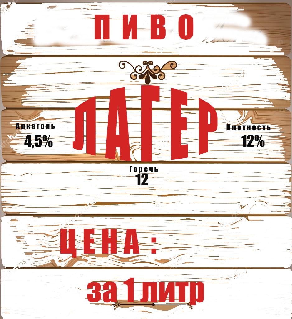 Логотип + Ценники для подмосковной крафтовой пивоварни фото f_8025dc2a36b348fd.jpg
