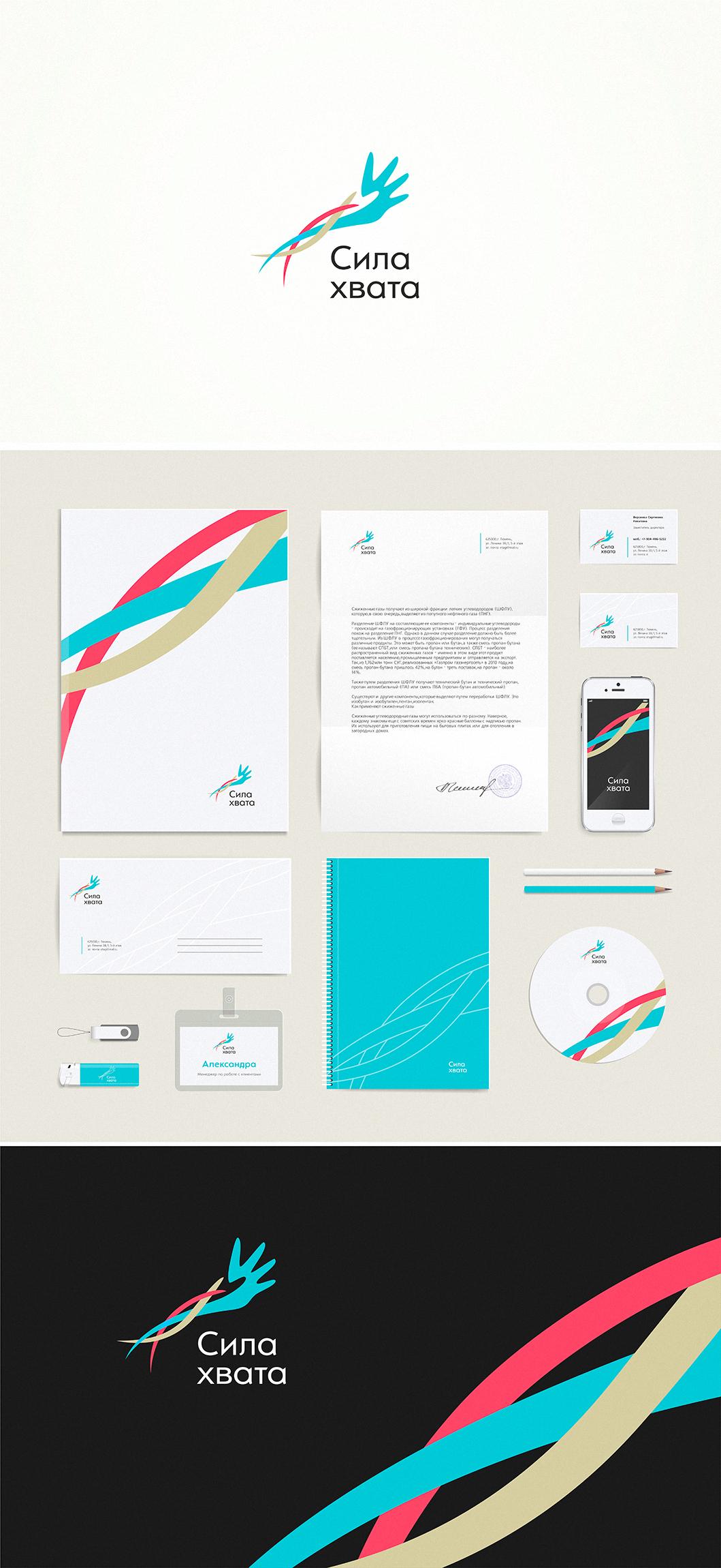 """Разработка логотипа и фирм. стиля для ИМ """"Сила хвата"""" фото f_1525115061e6b88a.jpg"""