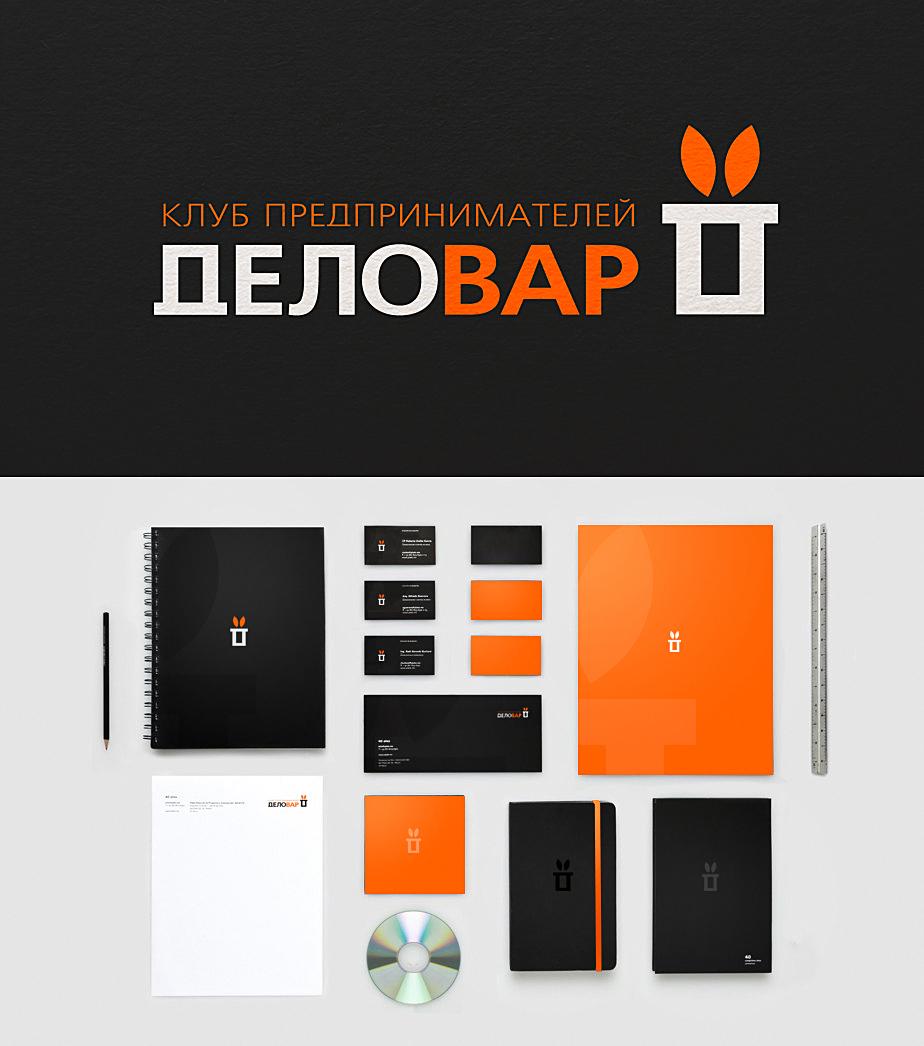 """Логотип и фирм. стиль для Клуба предпринимателей """"Деловар"""" фото f_5046de28a754f.jpg"""