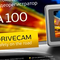 Автомобильные видеорегистраторы «Drivecam»
