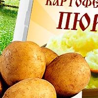Картофельное пюре для «Скоровар»