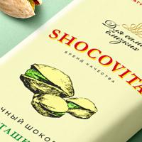 Шоколад «Shocovita»