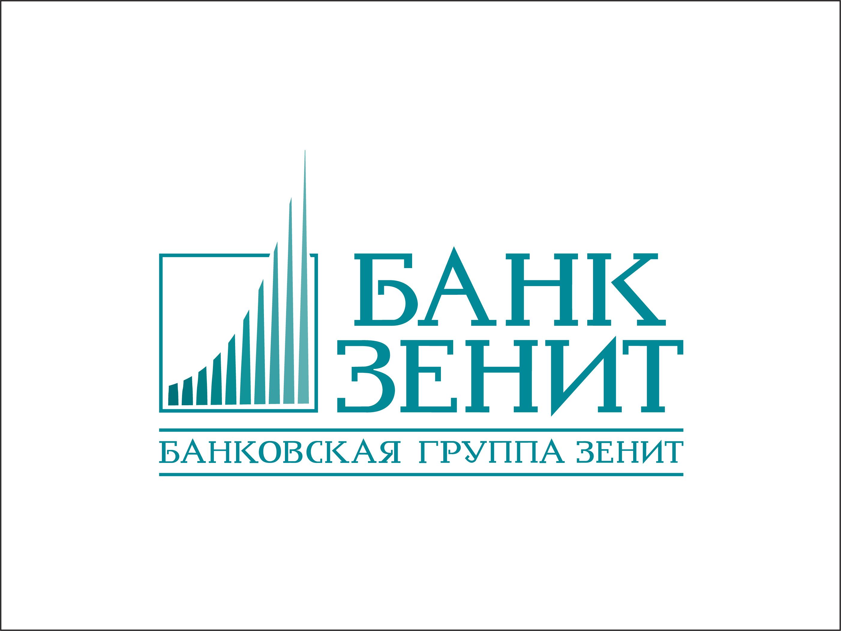 Разработка логотипа для Банка ЗЕНИТ фото f_1965b4b3d1d22a6b.jpg