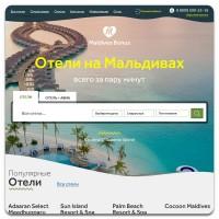Maldives Bonus - туризм