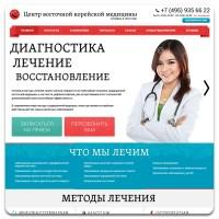 Сайт для портала корейской медицины