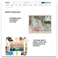 Lookel.ru - портал моды и трендов