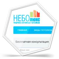 """Верстка сайта """"Небо Люкс - Фабрика натяжных потолков"""""""