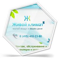 "Сайт компании ""Живой климат"""