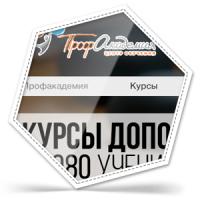 Сайт Профакадемия