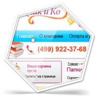 """Интернет - магазин """"Школьник и Ко"""""""