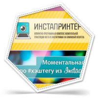 """Landing page """"Инстапринтер в Перми!"""""""