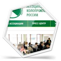 """Верстка сайта """"Ассоциация Колопроктологов России"""""""