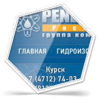"Сайт компании ""Пенетрон"", г.Курск"