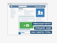 Ведение сообщества ВКонтакте