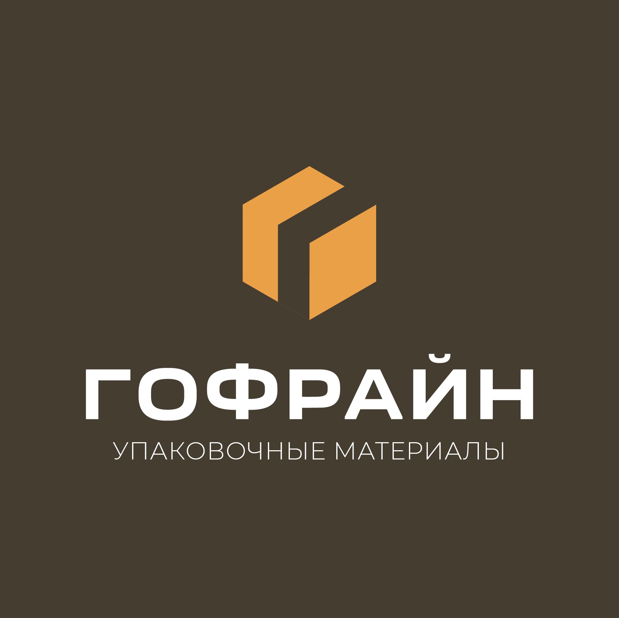 Логотип для компании по реализации упаковки из гофрокартона фото f_1335cdd6ad93d8bf.jpg