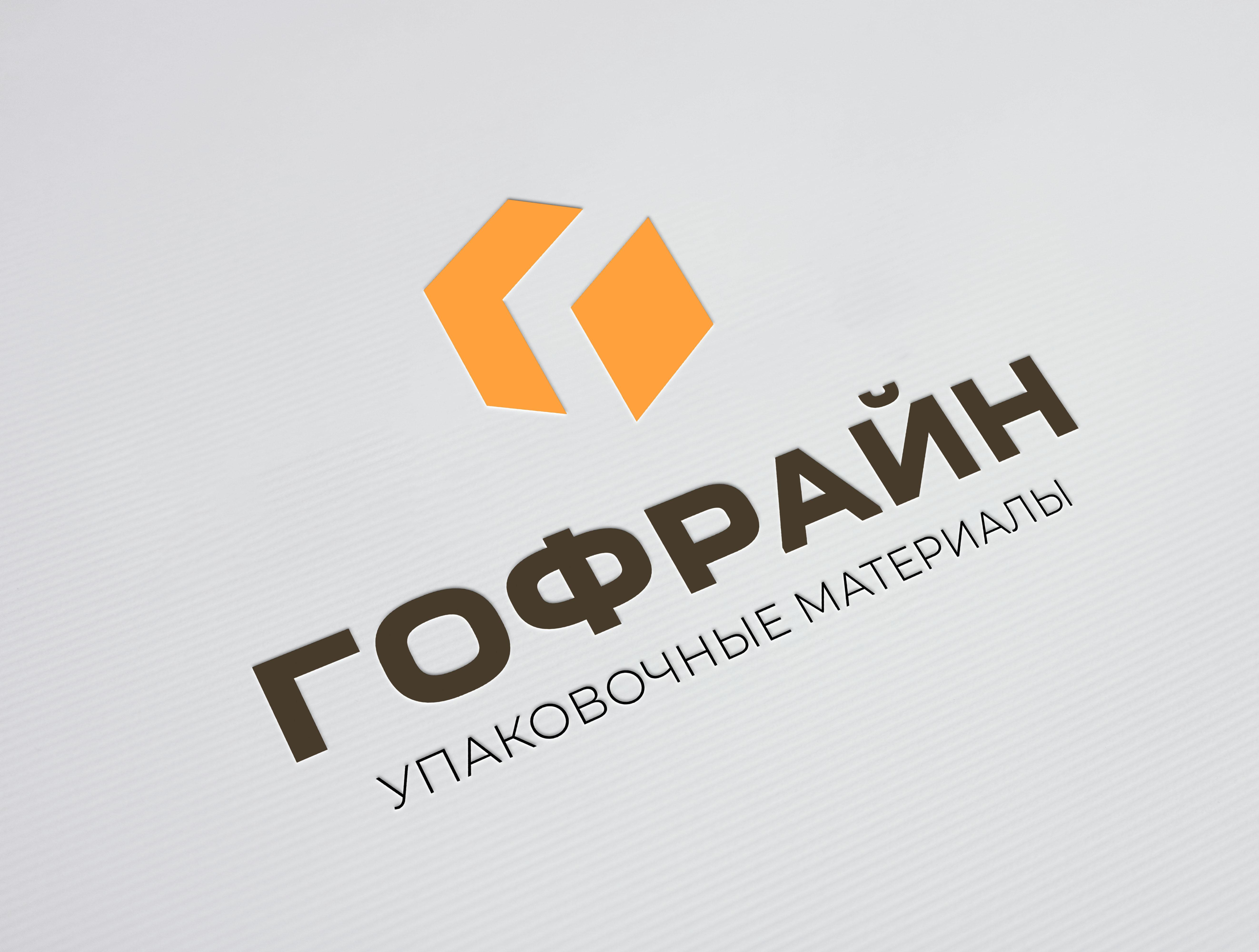 Логотип для компании по реализации упаковки из гофрокартона фото f_1805cdd6ae2bd2e0.jpg