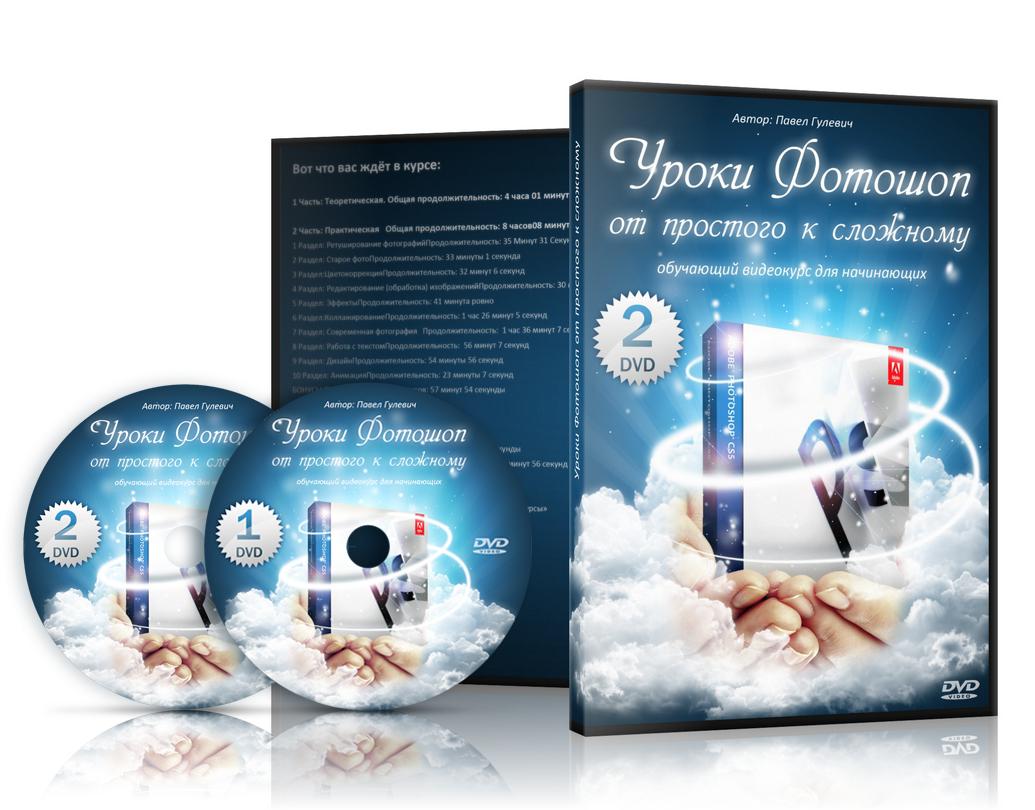Создание дизайна DVD релиза (обложка, накатка, меню и т.п.) фото f_4d8dc57062546.jpg