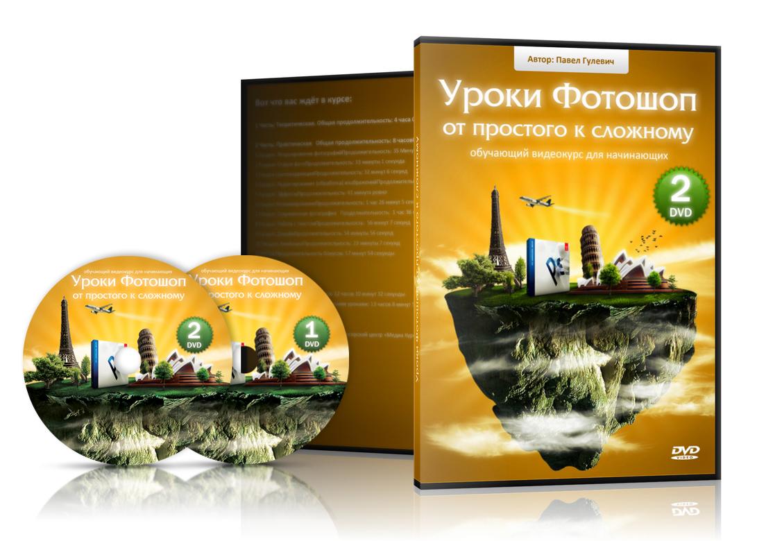 Создание дизайна DVD релиза (обложка, накатка, меню и т.п.) фото f_4d8f15bcdca8b.jpg