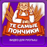 Креативные рекламные видео для РУСПЫШ