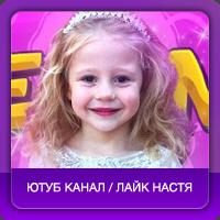 Видеомонтаж для детского ютуб канала LIKE NASTY