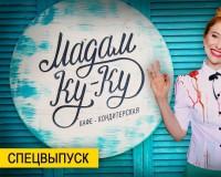 """Видеомонтаж для ютуба  """"Мадам Ку-Ку"""" Настя Пономарева"""