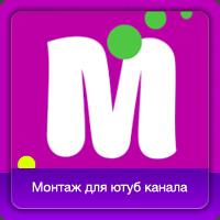 Видеомонтаж для детского ютуб канала MR MAX