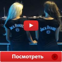 Видео для Jack Daniel's