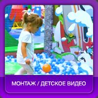 Видеомонтаж для детского ютуб канала
