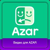 Рекламное видео для приложения AZAR