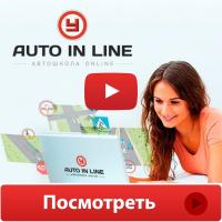 Видео инфографика для Auto in Line