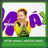 ЮТУБ КАНАЛ МИСТЕР МАКС
