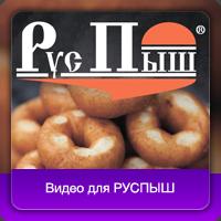 Рекламный ролик для компании РУСПЫШ