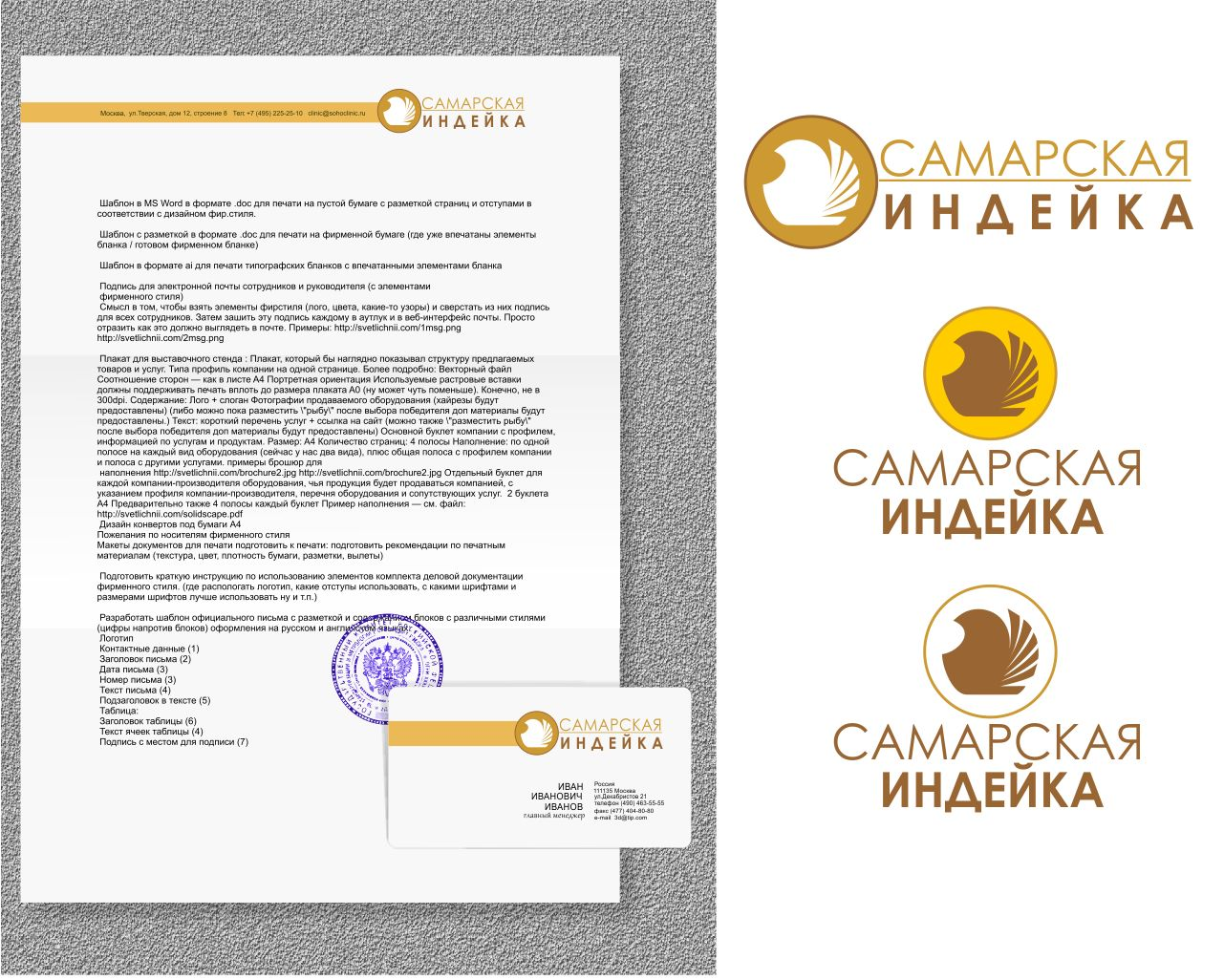 Создание логотипа Сельхоз производителя фото f_33055df274aea3a2.jpg