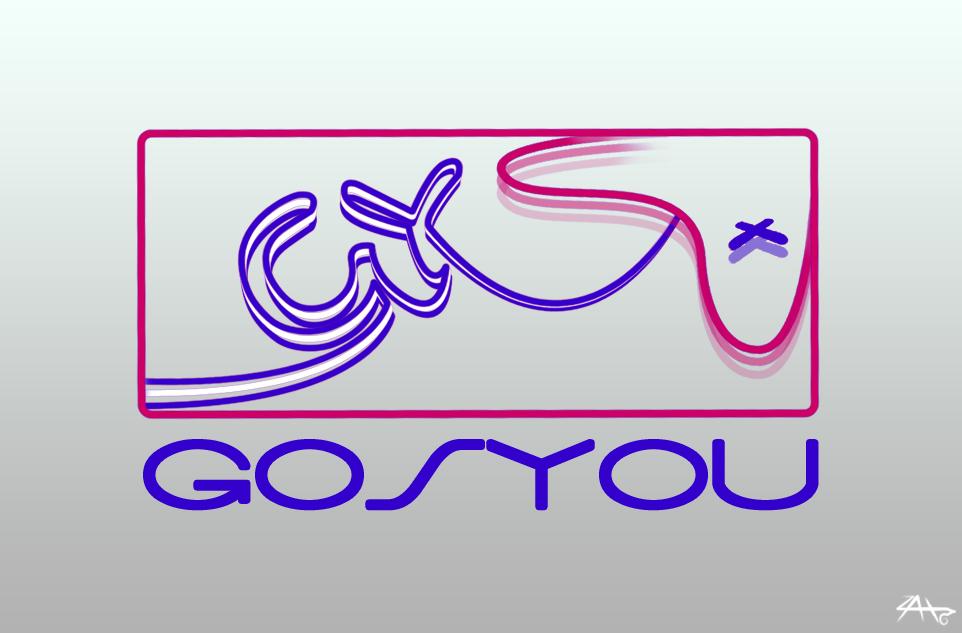 Логотип, фир. стиль и иконку для социальной сети GosYou фото f_507d0e573b779.jpg