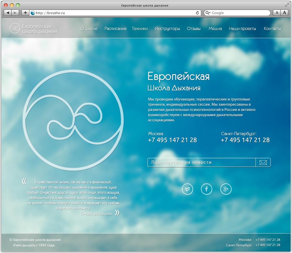 Креативный дизайн главной страницы breathe.ru фото f_0375291fdd9b81e1.jpg