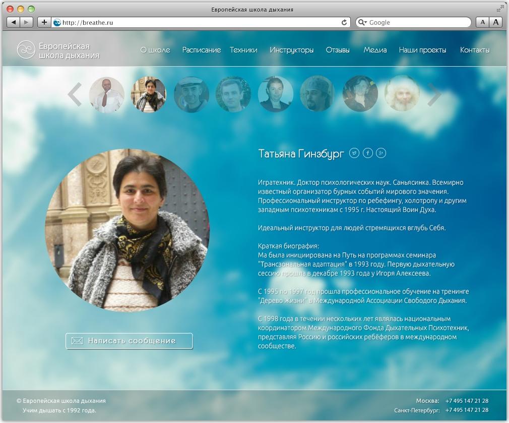 Креативный дизайн главной страницы breathe.ru фото f_6585291fe570269c.jpg