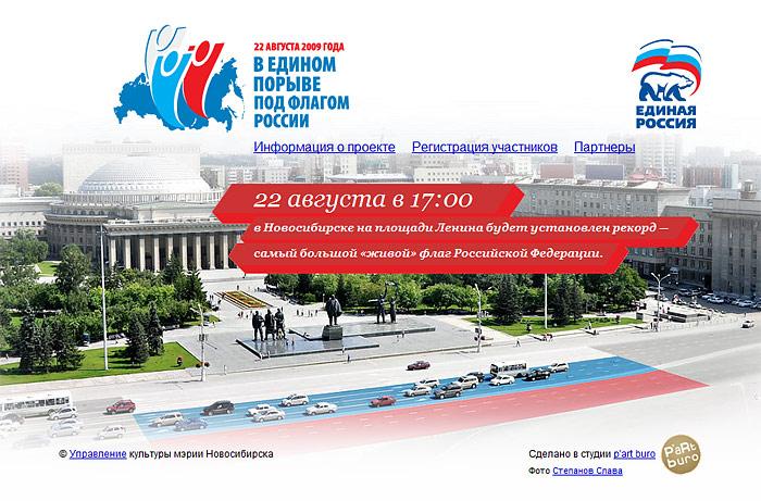 """Промо-сайт """"В едином порыве под флагом России"""""""
