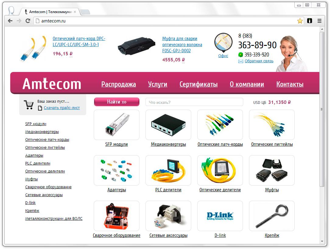 Интернет магазин Amtecom