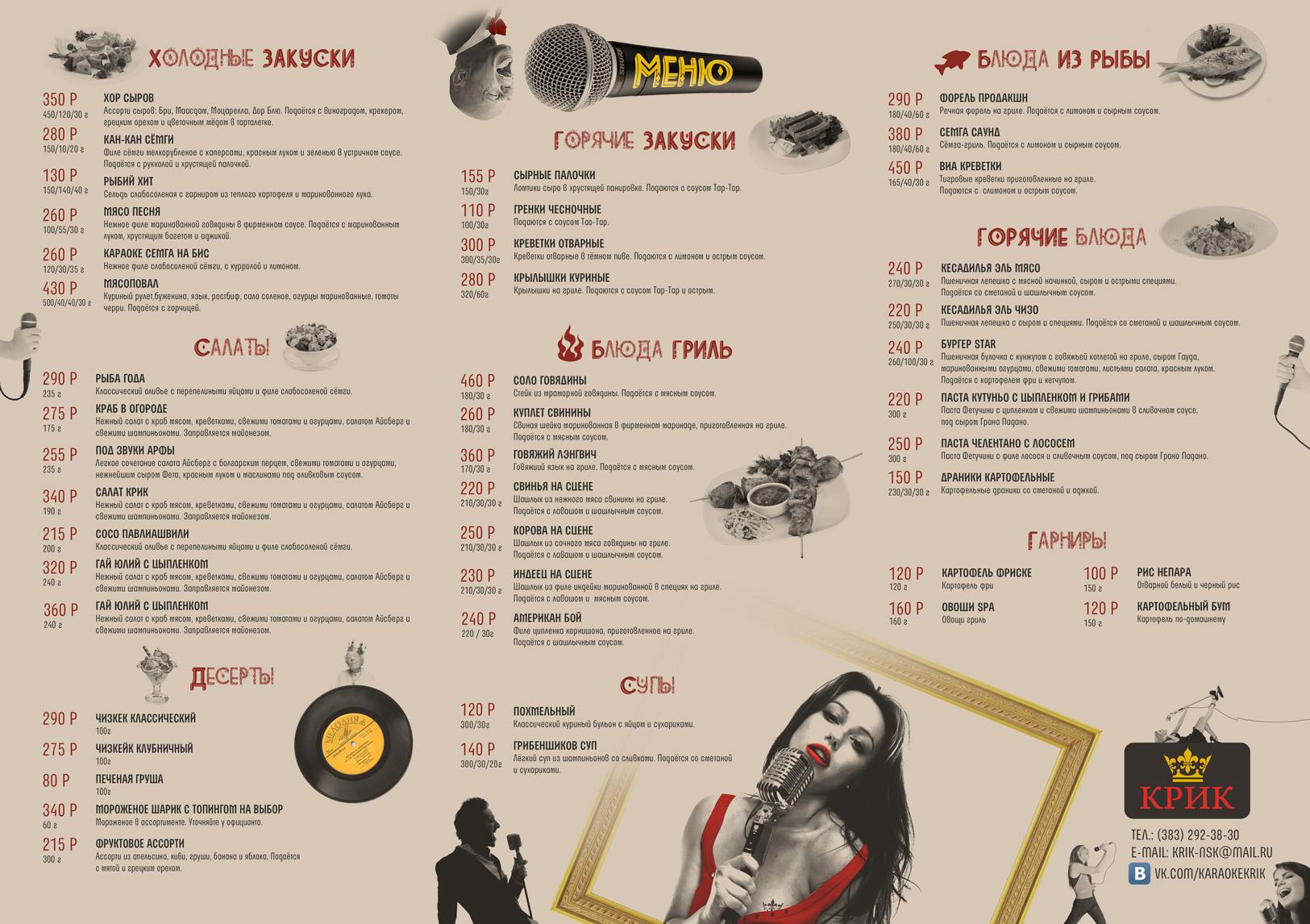 Карта меню караоке-бара