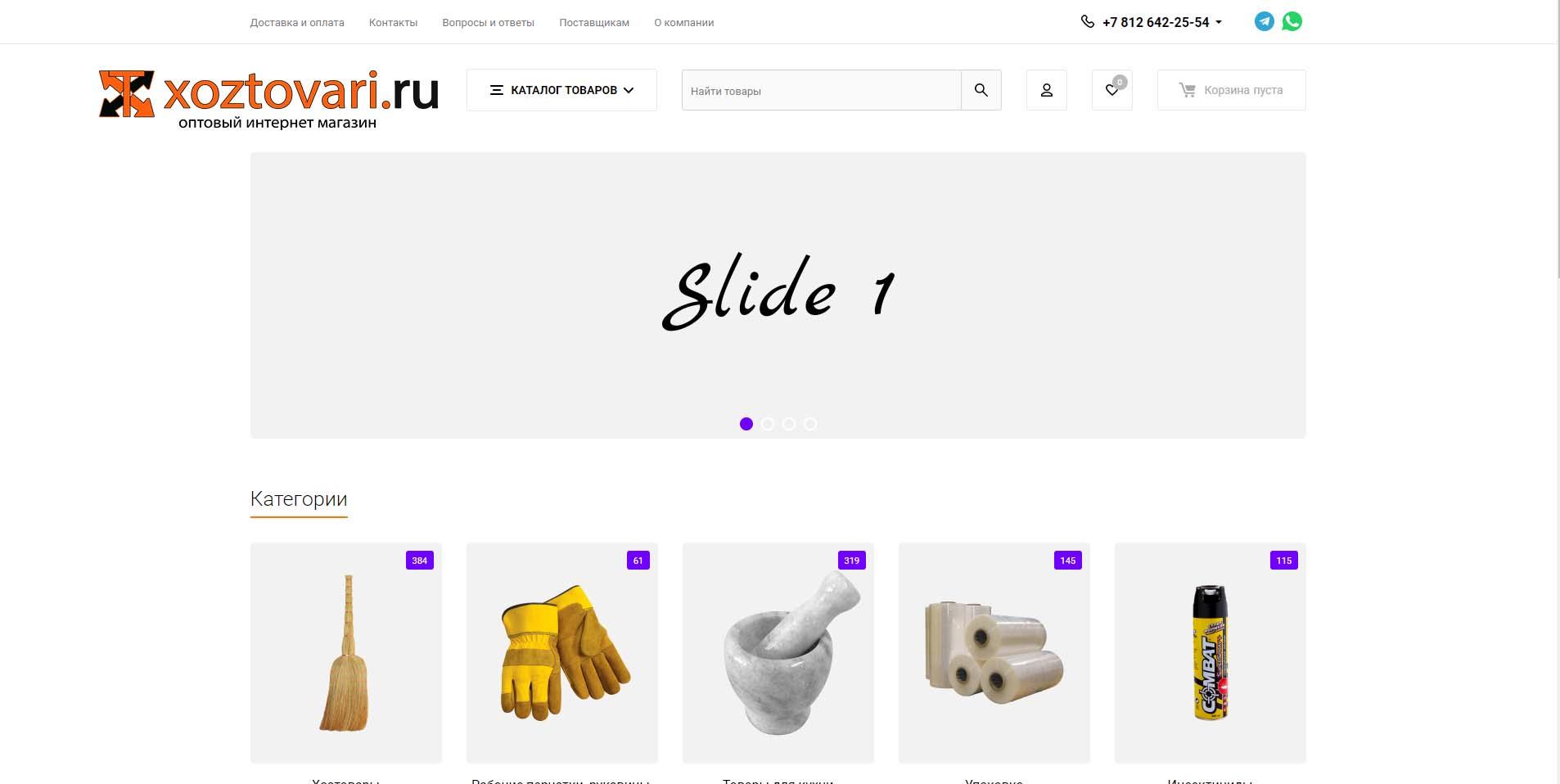 Разработка логотипа для оптового интернет-магазина «Хозтовары.ру» фото f_33160741e8284fb6.jpg