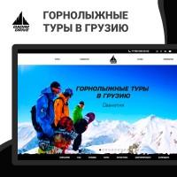 Разработка сайта под ключ для тур базы на CMS Wordpress