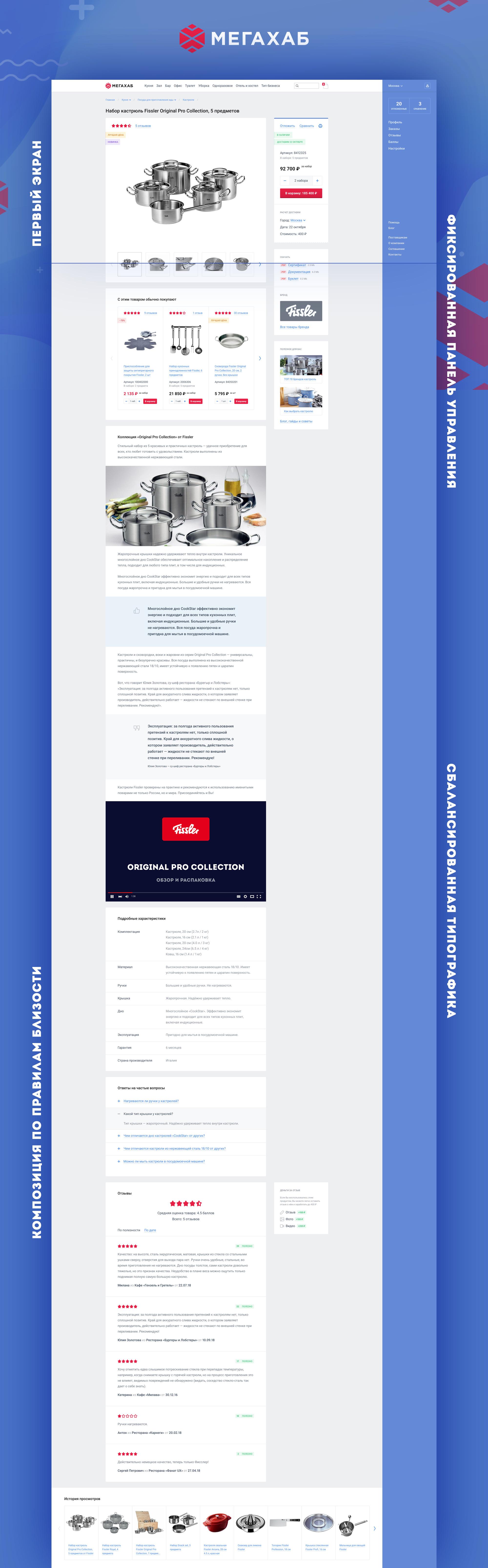 """[ конкурс ] дизайн страницы """"карточка товара"""" фото f_6905babea1bd70c8.jpg"""