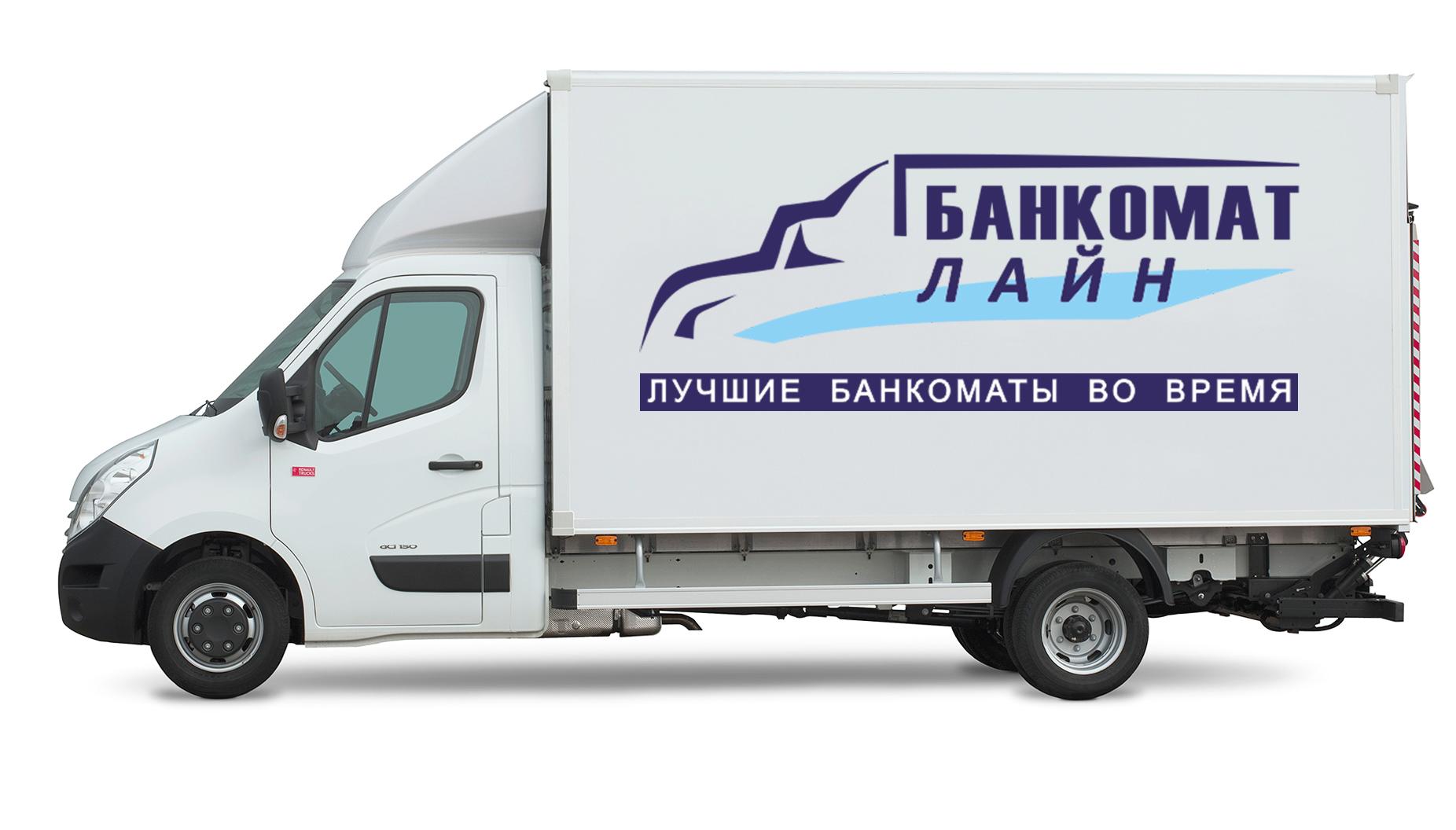 Разработка логотипа и слогана для транспортной компании фото f_4355878f1f8b1028.jpg