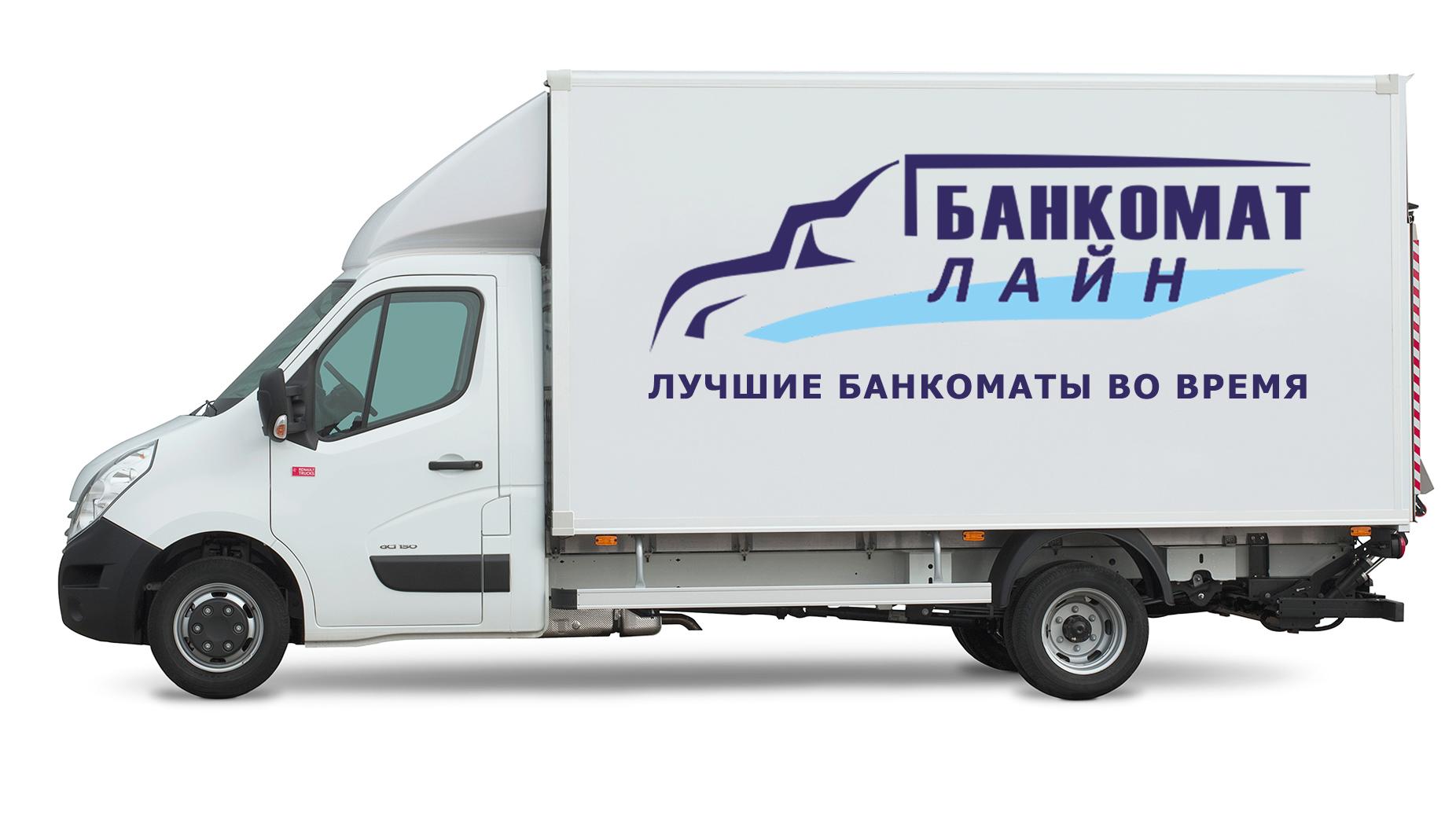 Разработка логотипа и слогана для транспортной компании фото f_4475878f2057c20f.jpg