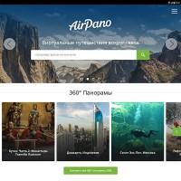 AirPano (адаптивная верстка сайта)
