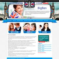 Бигбен - школа английского языка (главная + внутр)